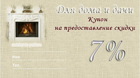 http://sllave7131.myshop.one/images/upload/kupon-skidka%207.jpg